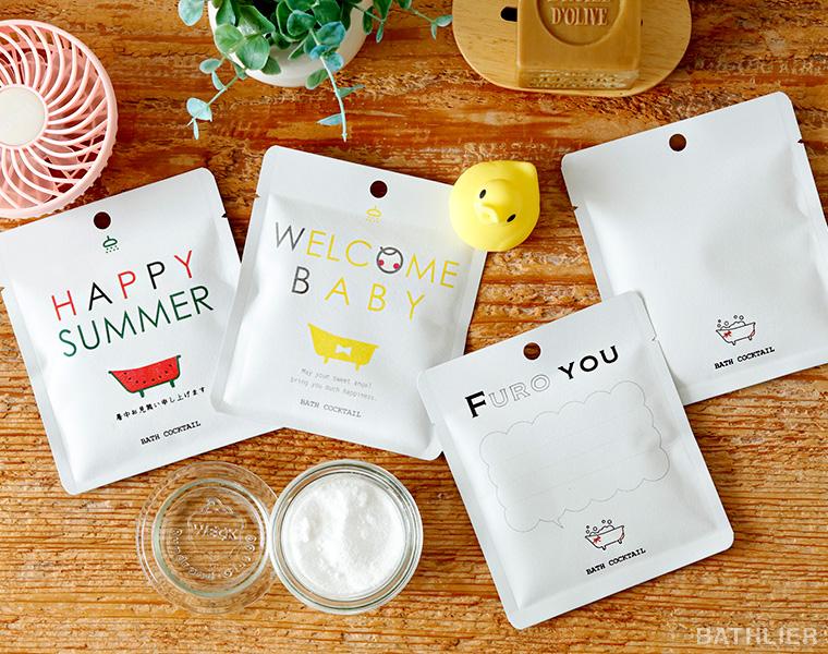 1万人に想いを届けた入浴剤「バスカクテル/furo you(フロユー)」シリーズから、出産祝いや夏バテしている同僚に贈るメッセージ登場!2020年7月27日発売。