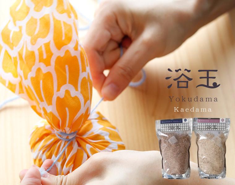 家風呂のひとっ風呂を格別にする入浴剤「浴玉」に、待望の「替え玉」登場!8月28日(水)に販売開始。
