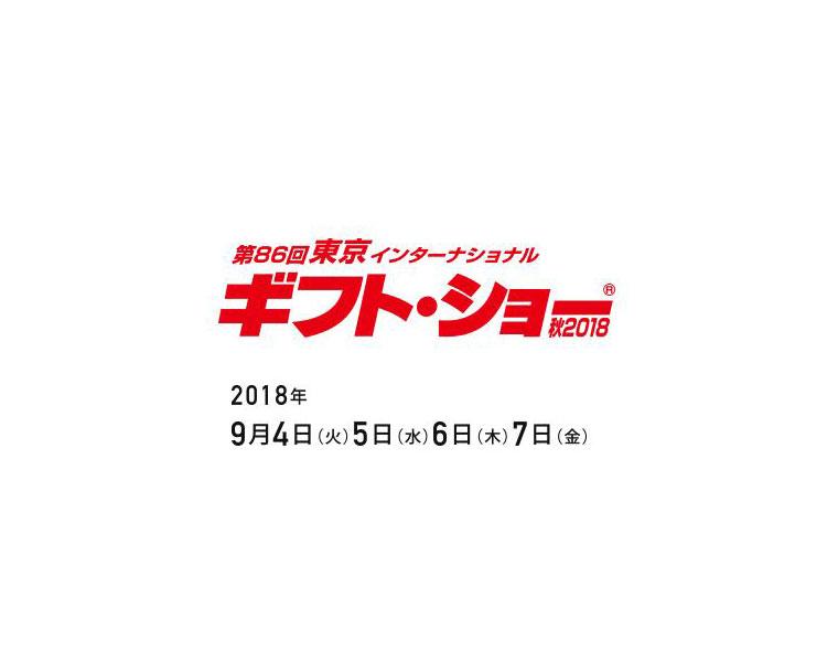 東京ギフトショー2018(9/4-9/7)に出展します。