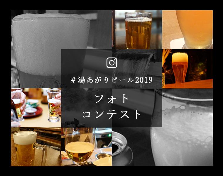 お風呂上がりの最高の一杯をInstagramに投稿しよう!「湯あがりビールフォトコンテスト2019」、4月23日(ビールの日)スタート!