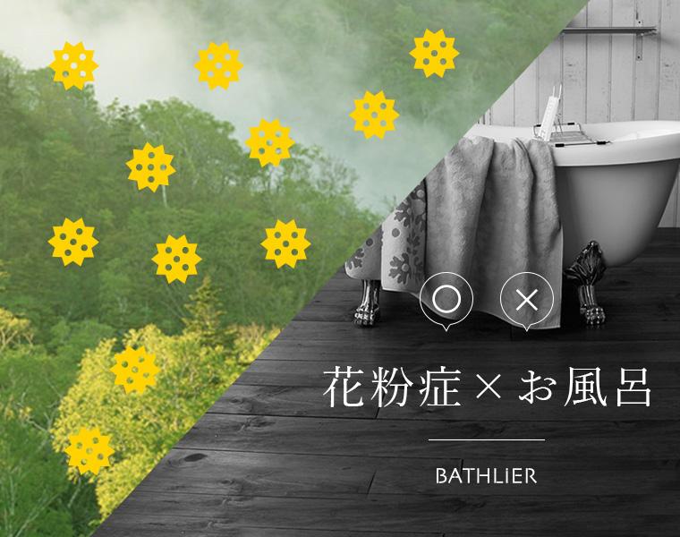 お風呂でできる!花粉症対策:まとめ編