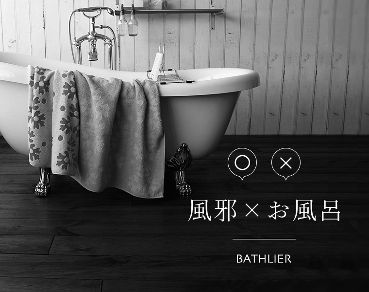 風邪の時、お風呂に入っていい?ダメ?