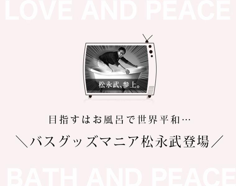 松永武がバスマット購入ポイントをWEBメディア「モノレコ」でご紹介